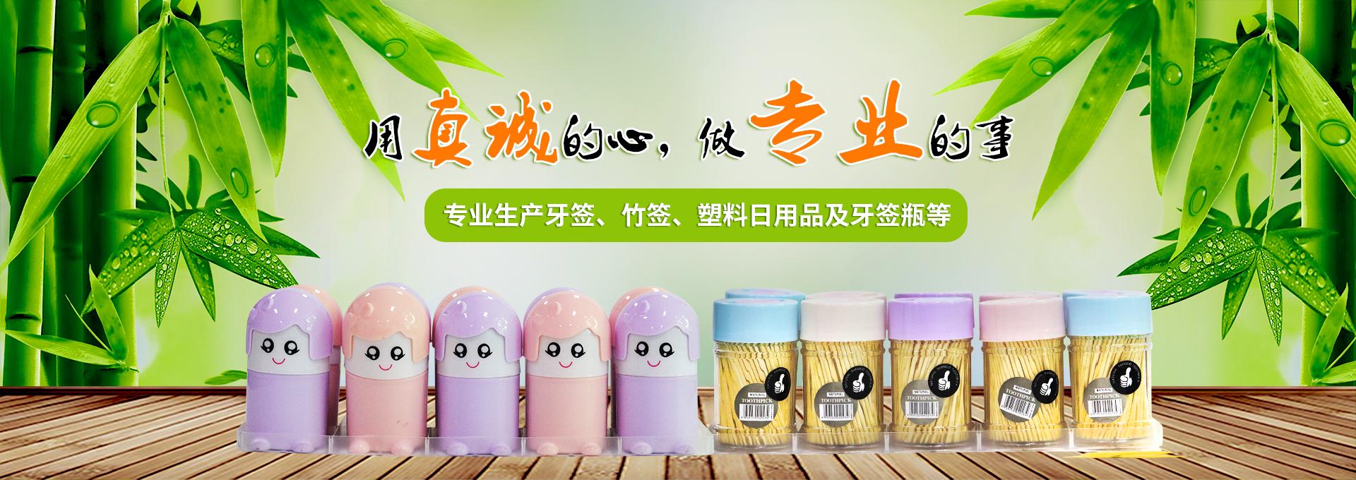 专业生产牙签、竹签、塑料日用品及牙签瓶等